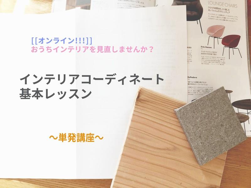 【オンライン】おうち時間を快適に☆インテリアコーディネートレッスンの画像