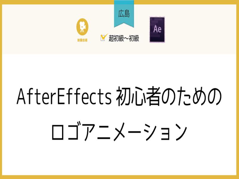 【広島】AfterEffects初心者のためのロゴアニメーションの画像