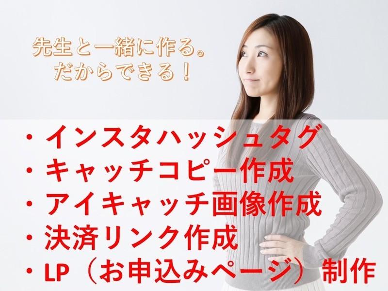 【インスタ】 起業準備集中講座・LP完成【LINE@】の画像