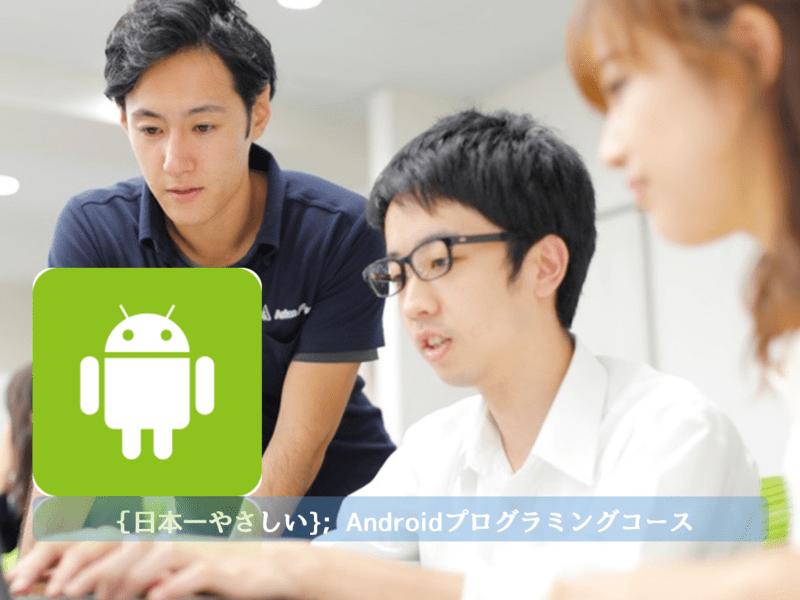 【最初の一歩】2DAY Androidプログラミングコースの画像