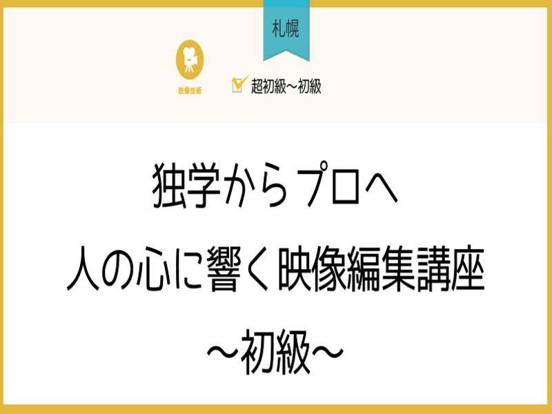 【札幌】独学からプロへ。人の心に響く映像編集講座~初級~の画像