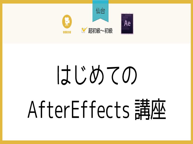 【仙台】はじめてのAfterEffects講座の画像