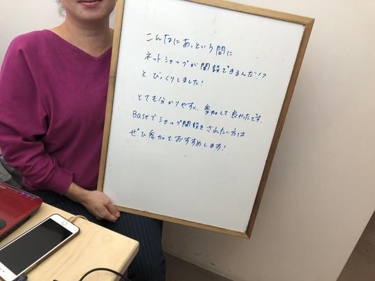 超簡単♪スマホだけでOK☆Baseでネットショップ講座♪の画像