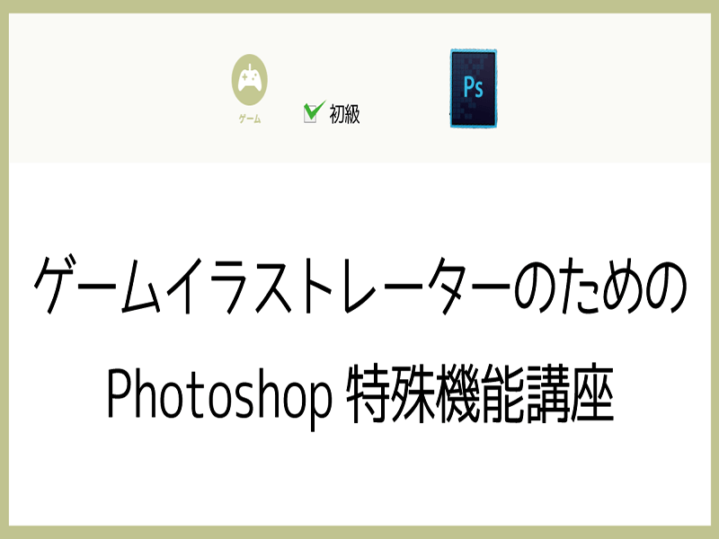 ゲームイラストレーターのためのPhotoshop特殊機能講座の画像
