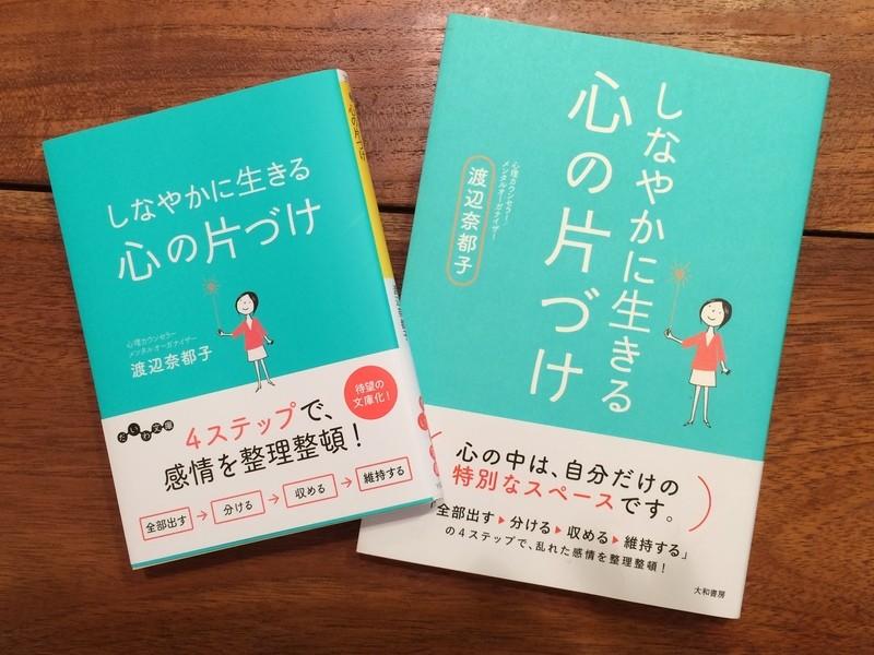 心の片付け M-cafe読書会@久留米の画像