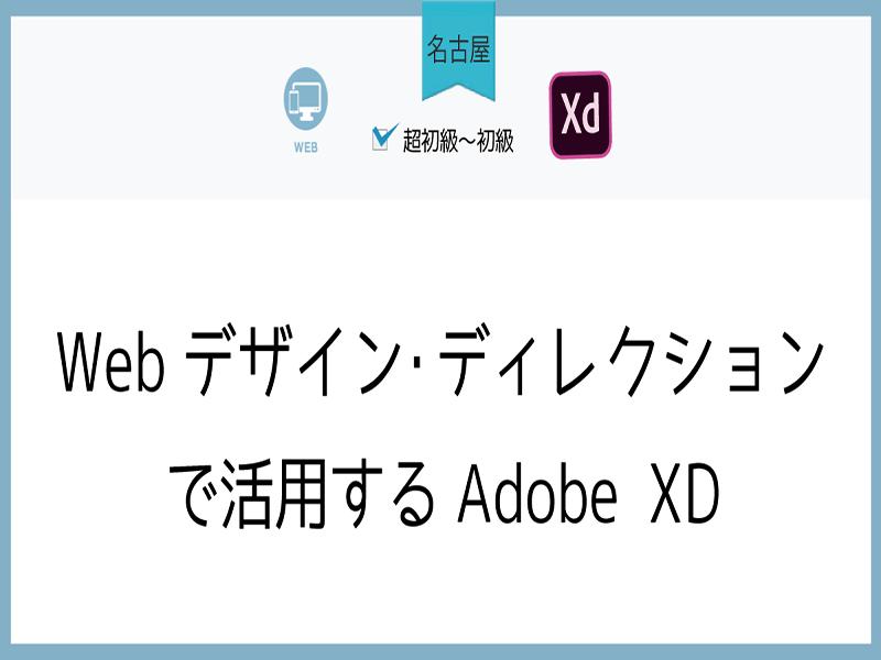 【名古屋】Webデザイン・ディレクションで活用するAdobe XDの画像
