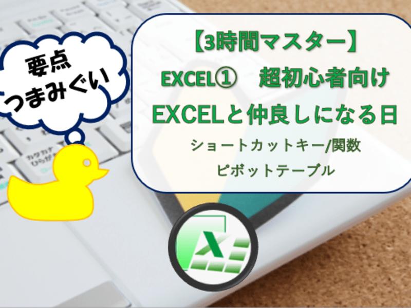 【3H速習】Excel①超初心者向けーExcelと仲良しになる日の画像