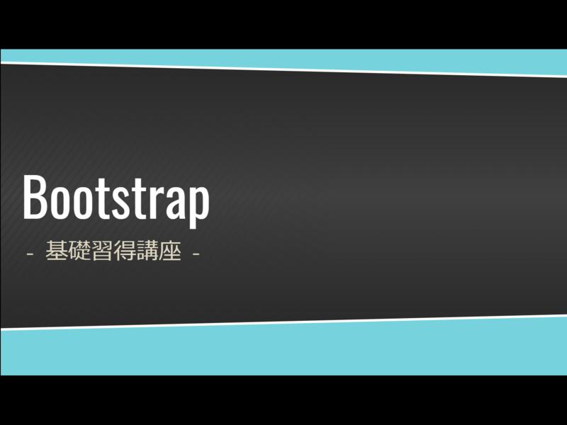 Bootstrap基礎習得講座の画像
