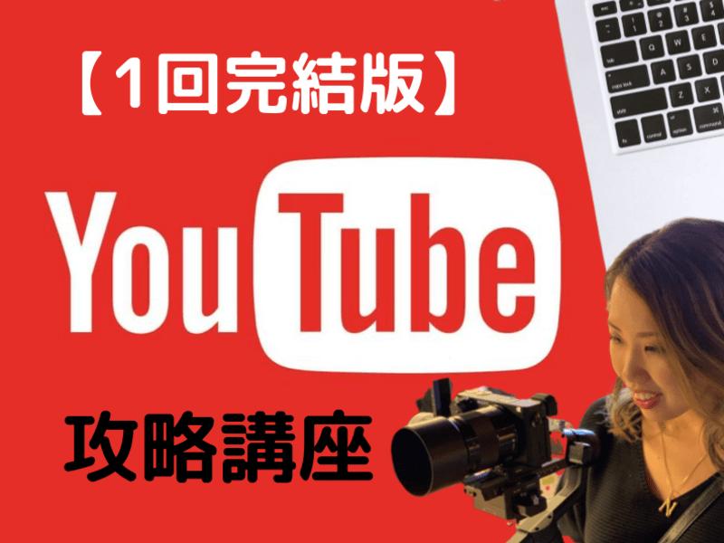 【1日完結版】動画編集×YouTube攻略講座!目指せ収益化★の画像