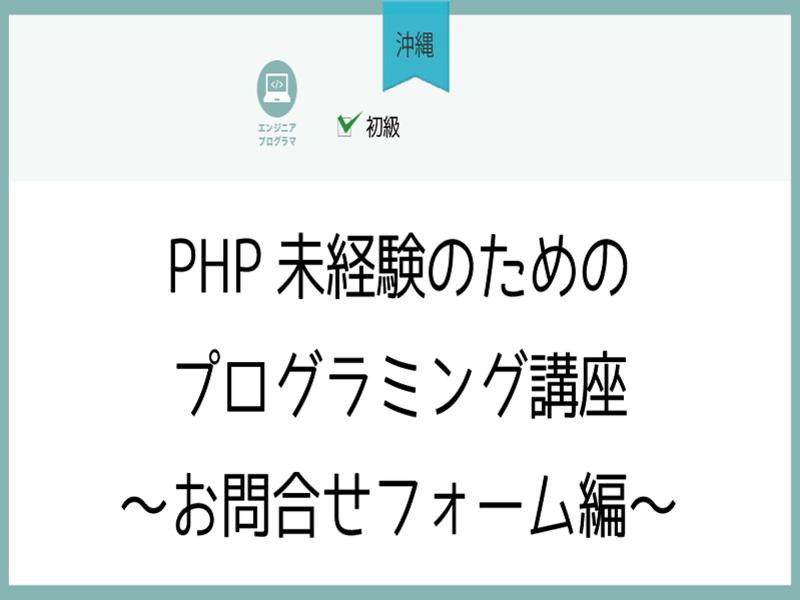 【沖縄】PHP未経験のためのプログラミング講座~お問合せフォーム編の画像