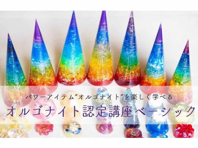 【東京開催】オルゴナイト認定講座~ベーシック~の画像