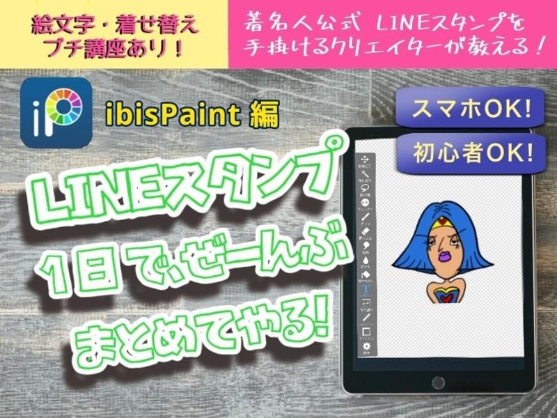 スマホOK!!1日でLINEスタンプ制作〜販売までサポートで完結!の画像