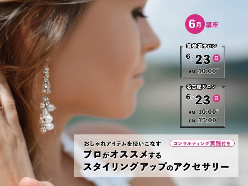 [6月23日:名古屋]あなたにぴったりのアクセサリーを身につけようの画像