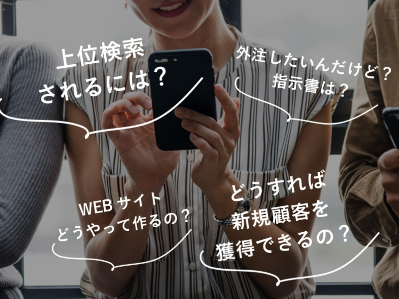 初心者が集客できるWebサイト構成・仕様をレクチャーしますの画像