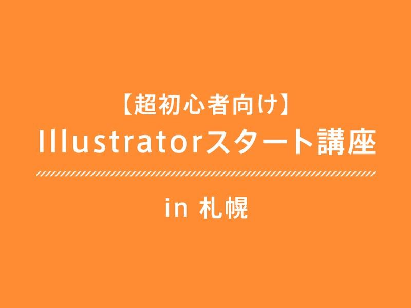 【超初心者向け】Illustratorスタート講座の画像