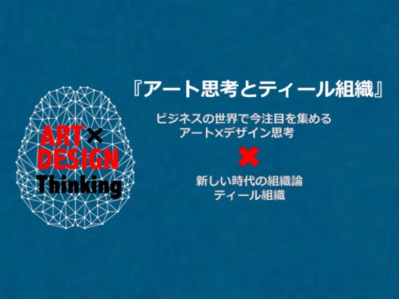 アート×デザイン思考:応用編 『アート思考とティール組織』の画像
