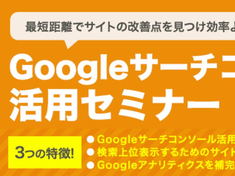 Googleサーチコンソール(ウェブマスターツール)活用セミナーの画像