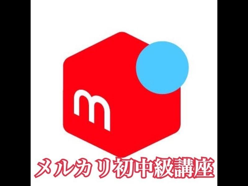 【無料特典付き♪】メルカリDE転売☆カンタン0から作る副収入講座の画像