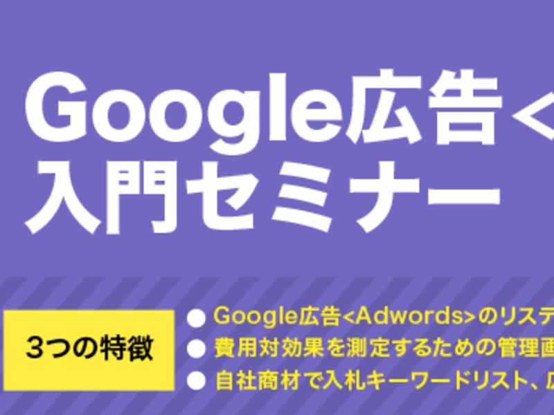 Google広告(アドワーズ)入門セミナー(福岡:博多)の画像