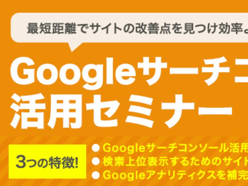 Googleサーチコンソール活用セミナーの画像
