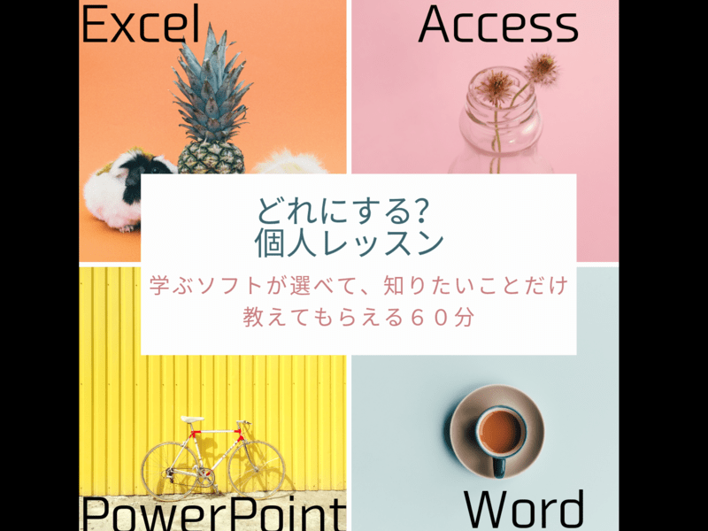 Excel・Access・パワポ、知りたい機能習得講座マンツーマンの画像