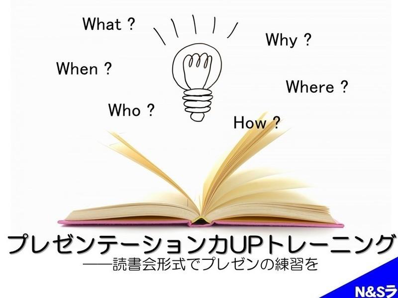 【福岡】プレゼンテーション力UPトレーニング ――練習会の画像