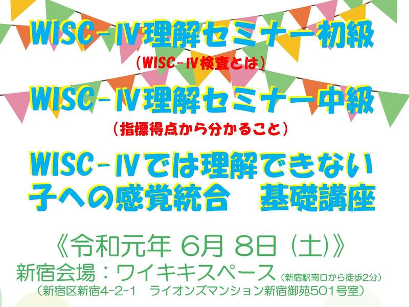 《WISC-Ⅳ検査で何が分かるの?》WISC-Ⅳ理解セミナー 中級の画像