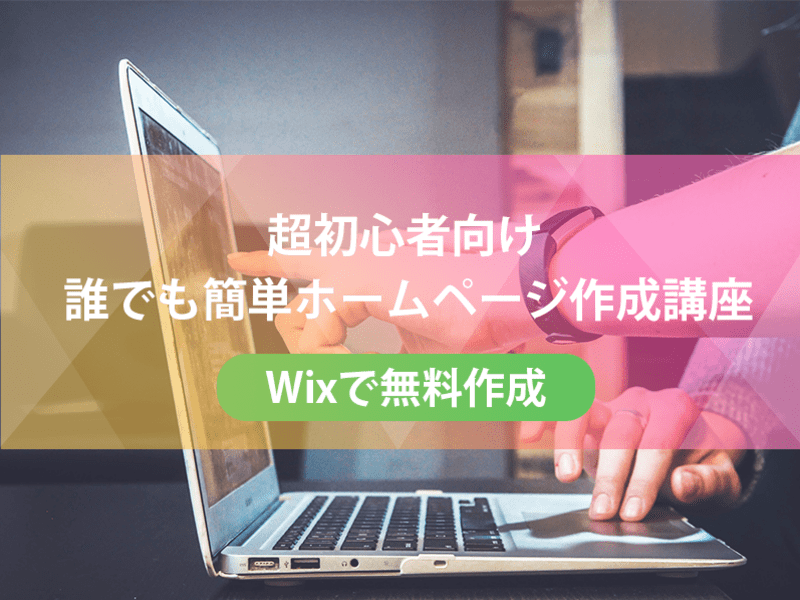 Wixで作る本格無料ホームページ作成講座の画像