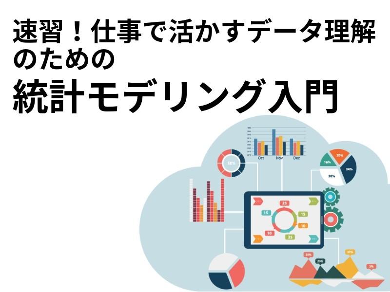速習!データ理解のための統計モデリング超入門の画像