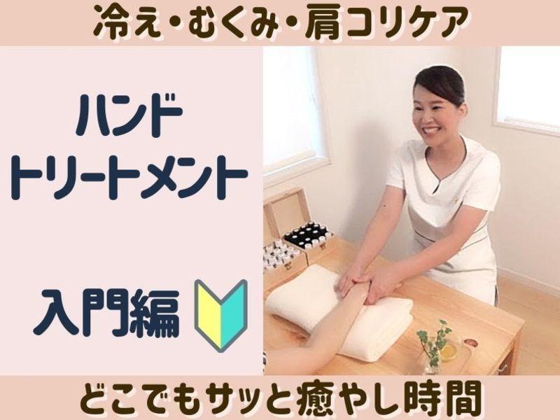 【介護・育児】癒やしのハンドマッサージの画像