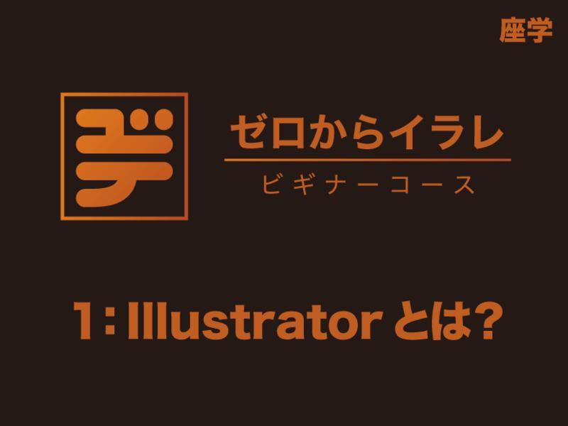 ゼロからイラレ ビギナー「1:Illustratorとは?」の画像