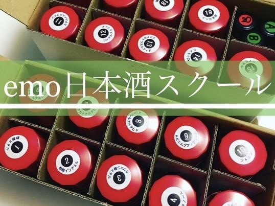 【レベル3】プロが教える日本酒の精米歩合による香りの違い!の画像