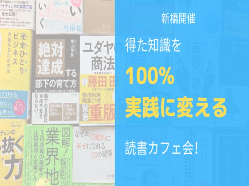 【新橋開催!ジャンル不問】知識を100%実践に変える朝活読書会 の画像
