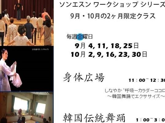 韓国舞踊<立舞・イプチュム>専門コースの画像