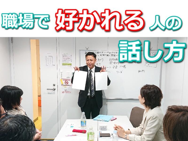福岡:職場の会話が盛りあがる!好かれる人の「話し方」実践セミナーの画像