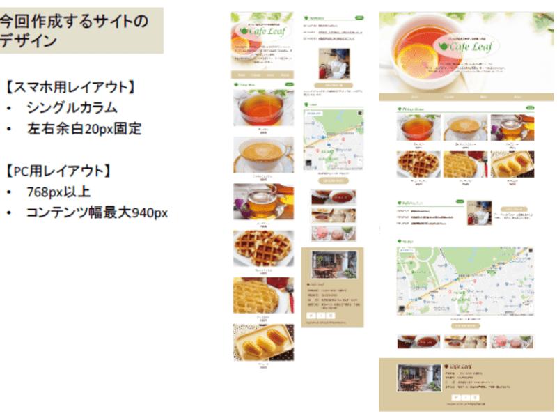 【中継】CSS3基本セミナーレスポンシブwebデザイン設計実装編 の画像