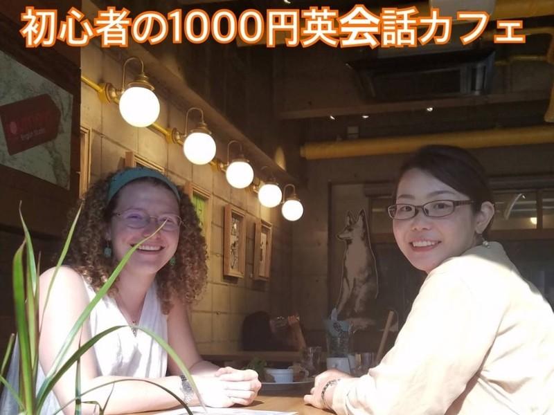 初心者限定 1000円英会話カフェ「レストランにいってみよう」の画像