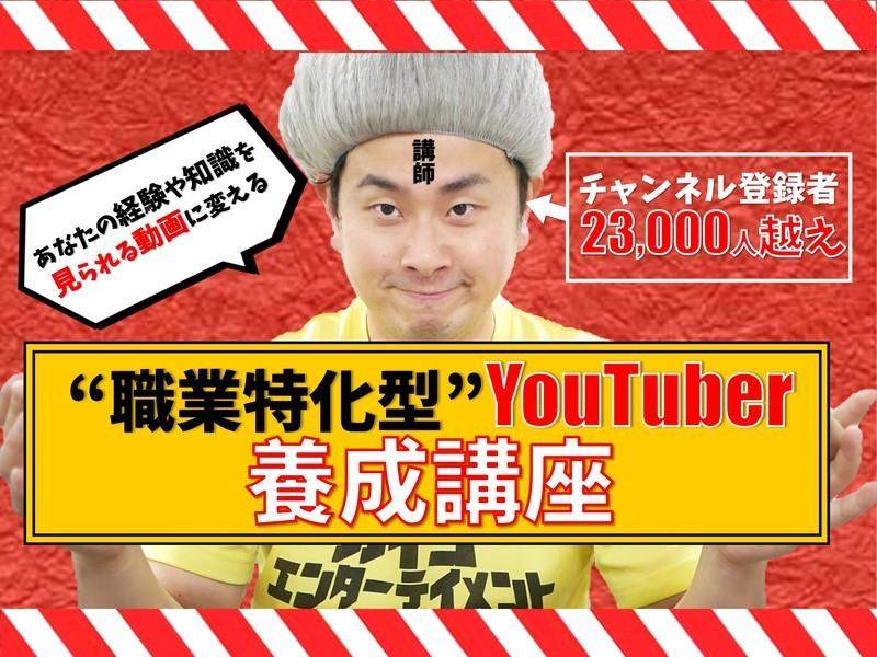 【登録者2万人の秘訣】職業特化型YouTuber養成講座~初級編の画像