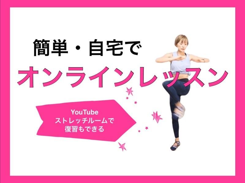 【オンライン】1日30分で効率よく効かせるトレーニングの画像