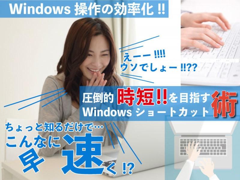 ★初心者向け★Windowsショートカット術で時短講座の画像