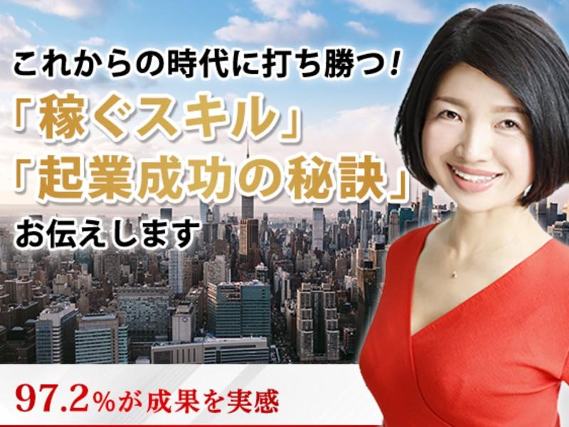 「広島」わずか1年で起業する為の稼ぐスキルを習得!起業成功セミナーの画像
