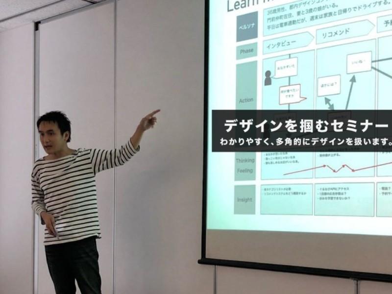 デザインとテクノロジー:IoTで変わるUXデザインの画像