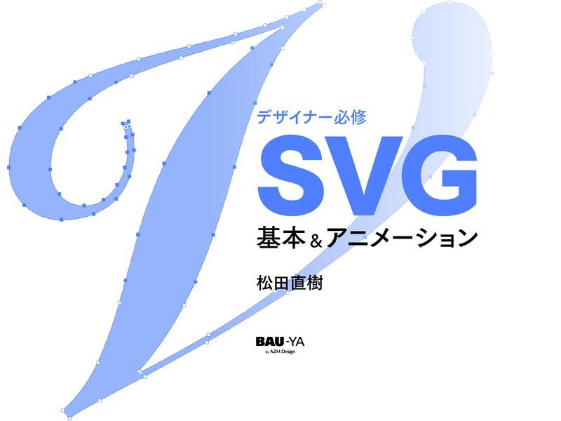 デザイナー必修 SVG 基本&アニメーション ハンズオン強化版の画像