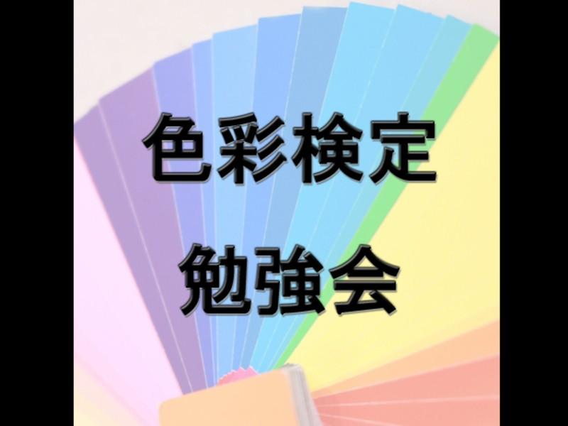 色彩検定勉強会2級&3級 対策講座の画像