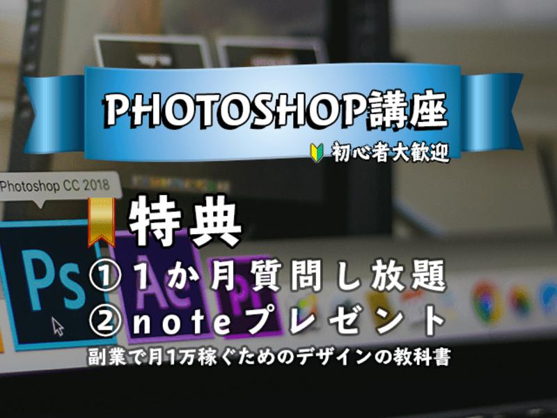 デザイン入門 photoshopでサムネを作ろう!の画像