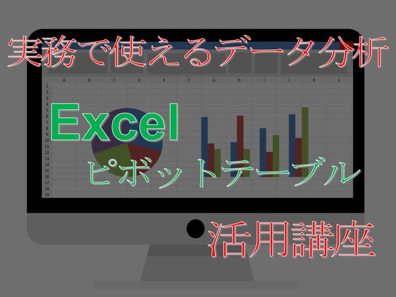 実務で使えるExcel・ピボットテーブルの使い方講座の画像