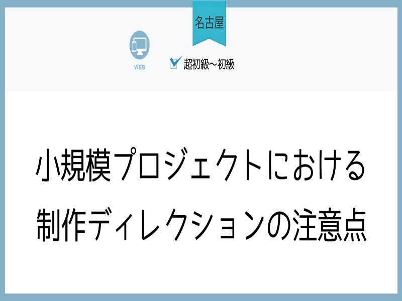 【名古屋】小規模プロジェクトにおける制作ディレクションの注意点の画像
