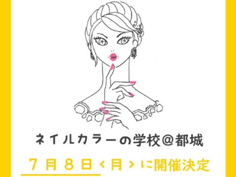 【宮崎県都城】1日で学べる♡肌なじみのよい色診断の画像