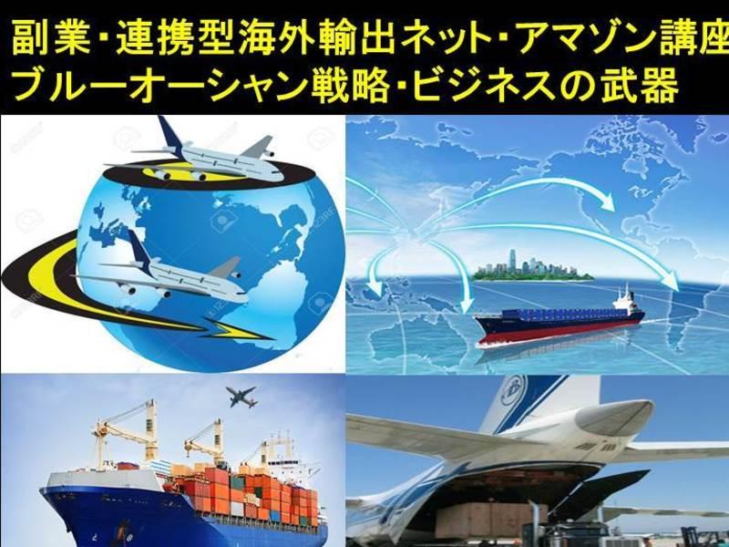 副業・連携型輸出ネット通販・関連アマゾン輸出講座・親切丁寧指導の画像