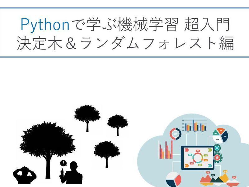 Pythonで学ぶ機械学習入門 決定木&ランダムフォレスト編の画像